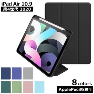 iPad Air 10.9 第4世代 2020 ケース【Apple Pencil 収納可能】 ペンホルダー付き スタンド機能付き 三つ折り 手帳 全面保護 傷つき防止 オートスリープ ネコポス|emi-direct