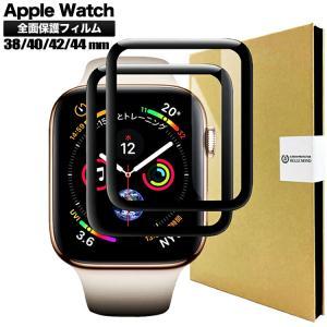 【2枚セット】Apple Watch SE Series 6 / 5 / 4 / 3 / 2 / 1 40mm 44mm 38mm 42mm アップルウォッチ 全面保護 フィルム 硬度7H 高透過 指紋防止 気泡防止|emi-direct
