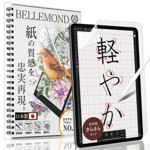 ベルモンド iPad Air 10.9 第4世代 2020 ペーパー 紙 ライク フィルム 文字用 さらさらタイプ 日本製フィルム 液晶保護フィルム アンチグレア 反射防止 指紋防止|emi-direct