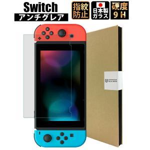 スイッチ フィルム アンチグレア switch フィルム スイッチ 保護フィルム 日本製   定形外|emi-direct