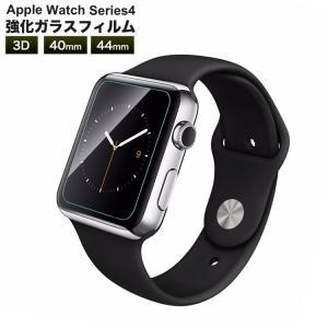 Apple Watch フィルム ガラスフィルム Apple Watch 液晶保護フィルム Apple Watch Series 4 対応 アップルウォッチ 40mm 44mm 3D  定形外|emi-direct