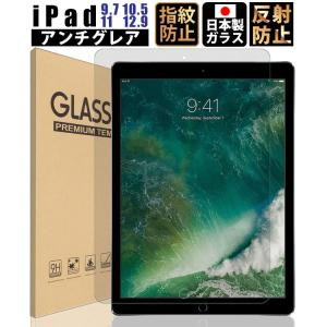 iPad 9.7 10.5 11 12.9 インチ アンチグレア ガラスフィルム  フィルム 保護フ...