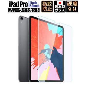 ■iPad Pro 2018 フィルム iPad Pro 11インチ フィルム iPad Pro 1...
