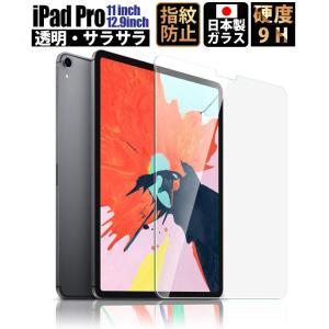 iPad Pro 2018 フィルム iPad Pro 11 フィルム 12.9インチ ガラスフィル...