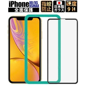 ◆【対応機種】:iPhone XR XS XSMAX X ◆【日本メーカー品】:『BELLEMOND...