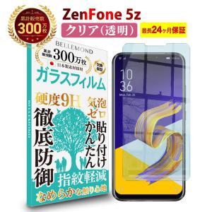 ■ZenFone5z ガラスフィルム フィルム ZenFone5 保護フィルム フィルム