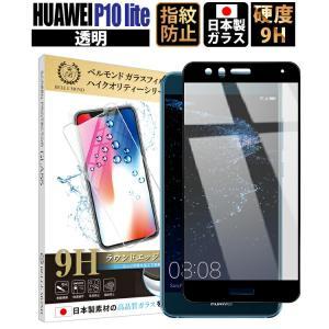Huawei P10 lite 保護フィルム フィルム 保護ガラス 強化ガラス ガラスフィルム ブラ...