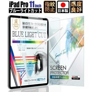 【商品名】 iPad Pro 11 フィルム 保護フィルム 11インチ 2018 最新 ブルーライト...