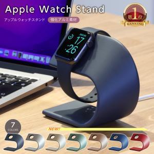 Apple Watch スタンド 充電スタンド アップルウォッチ 充電スタンド おしゃれ アルミニウ...