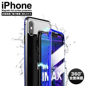 ■商品名 iPhone ケース 全面保護 iPhone全面・両面強化ガラス保護マグネット式バンパーケ...