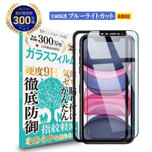 ■【対応機種】: iPhone X XS XSMAX XR 対応 全面保護フィルム ブルーライトカッ...