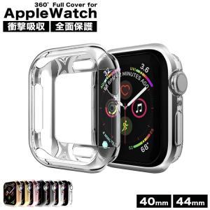 アップルウォッチ カバー 全面保護 44mm 40mm アップルウォッチ ケース Apple Watch カバー 44mm 40mm  Apple Watch Series 4 シリーズ4 カバー クリア TPU 耐衝|emi-direct