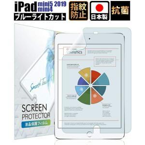 iPad mini5 mini4 フィルム 液晶 保護フィルム 2019 最新 ブルーライトカット ...