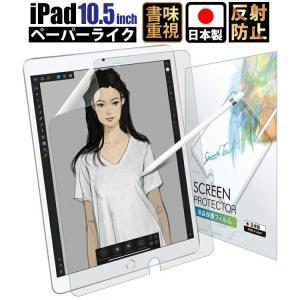 ■対応機種 iPad Air/Pro 10.5 インチ  ■商品名 iPad 10.5 フィルム i...