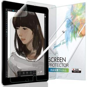 iPad 10.5 フィルム iPad Pro 10.5 フィルム ペーパーライク ケント紙【Air...