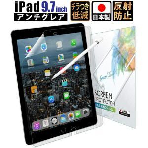 iPad 9.7 フィルム アンチグレア iPad Pro Air Air2 9.7 フィルム 反射...