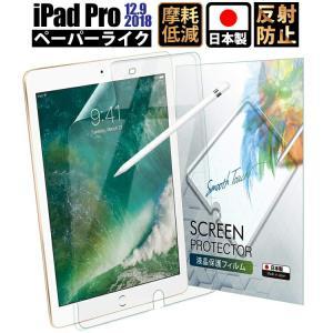 ■商品名: iPad Pro 12.9 保護フィルム 保護 フィルム ペーパーライク アンチグレア ...