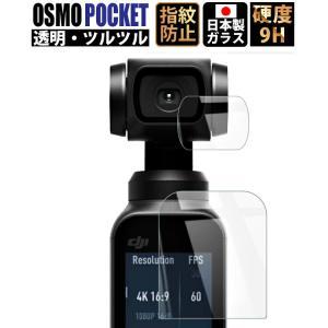 DJI OSMO POCKET アクセサリー 保護フィルム 保護 フィルム 液晶保護フィルム ガラス...