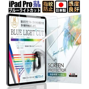 ■商品名: iPad Pro 12.9 保護フィルム 保護 フィルム ブルーライトカット ブルーライ...