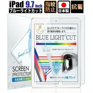 iPad 9.7 フィルム ブルーライト 低減 ブルーライトカット 2018 第6世代 / 2017...