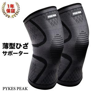 【公式】PYKES PEAK(パイクスピーク)  膝 サポーター 膝サポーター ひざ サポーター 薄手 2枚 しっかり スポーツ 高齢者 大きいサイズ ゆうパケット|emi-direct