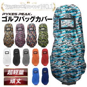 【公式】PYKES PEAK(パイクスピーク) ゴルフバッグ カバー トラベルカバー キャディバッグ トラベルカバー ゴルフカバー 軽量 ゴルフバッグ ゴルフケース 倉庫 emi-direct