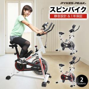 【公式】PYKES PEAK(パイクスピーク) スピンバイク フィットネスバイク 静音 心拍数 室内 ダイエット トレーニングバイク エクササイズバイク 倉庫 emi-direct
