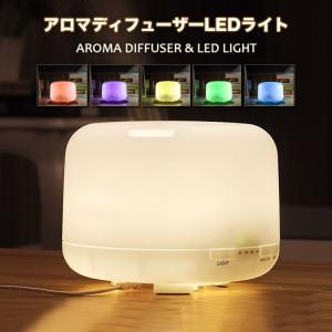 ディフューザー 加湿器 アロマディフューザー 加湿器 LED 卓上加湿器 超音波式加湿器 空気清浄機...