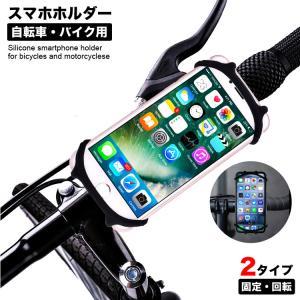 スマホホルダー 自転車 バイク 自転車 スマホ ホルダー 防水 スマホ ホルダー 各種スマートフォン対応 シリコン素材 バイク 対応可能 Android iPhone 12 11 X XS|emi-direct