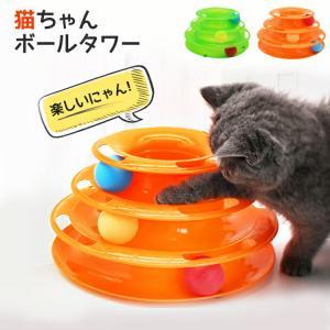 猫 おもちゃ 一人遊び ねこ ネコ おもちゃ ボール ボール回転盤 ペット用品 遊ぶ盤 回転 ぐるぐるボール 3階 タワー 送料無料|emi-direct