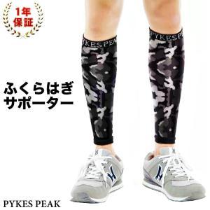 【公式】PYKES PEAK(パイクスピーク)  【1足2枚組】ふくらはぎ サポーター 着圧 ふくらはぎサポーター 人気 立ち仕事 徒歩 ウォーキング ランニング ネコポス|emi-direct