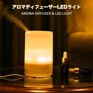 ディフューザー 加湿器 アロマディフューザー 加湿器 LED 卓上加湿器 超音波式加湿器 空気清浄機 ウイルス対策 ミニ加湿器 USB加湿器 emi-direct