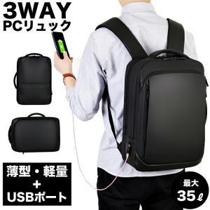 ビジネスバッグ ビジネス リュック 3way 軽量 大容量 防水 リュック 横 メンズ USB スリーウェイ 通勤 通学 ゆうパック|emi-direct
