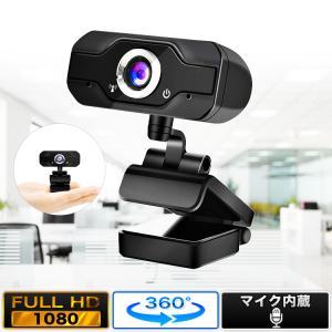 Webカメラ マイク付き ウェブカメラ スタンド 広角 パソコン Web PC マイク USB Web会議 在庫あり ZOOM ゆうパック emi-direct