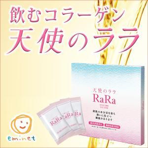 【公式】高純度液体フィッシュコラーゲン「天使のララ」 1箱(...