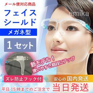 フェイスシールド メガネ型 1セット【5セットまでメール便発送】7/13発送 fshield-1setの画像