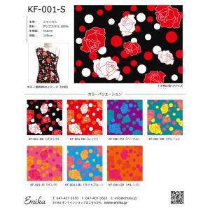 フラメンコ生地サンプル ローズ/水玉柄 KF-001|emika