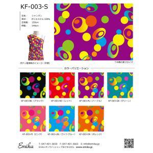 フラメンコ生地サンプル 水玉柄 KF-003|emika