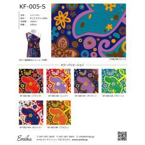 フラメンコ生地サンプル ペイズリー柄 KF-005|emika