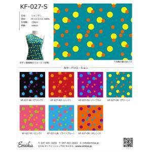 フラメンコ生地サンプル 水玉柄 KF-027|emika