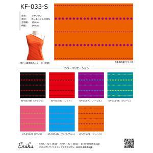 フラメンコ生地サンプル 水玉柄 KF-033|emika