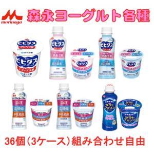 【3ケースセット・組み合わせ自由】森永ヨーグルト各種(1ケース12個入)