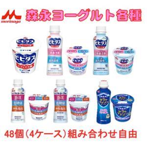 【4ケースセット・組み合わせ自由】森永ヨーグルト各種(1ケース12個入)