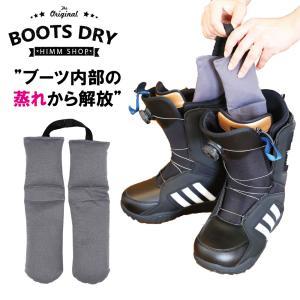 ブーツドライ ブーツ乾燥剤 ブーツケアに最適 翌日に快適なブーツ環境にするブーツドライ snj-130