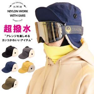 【ゆうパケット可能】 スノーボード 撥水加工耳付きナイロンワークキャップ イヤーキャップ  耳付きキャップ スノボ帽子 snj-156