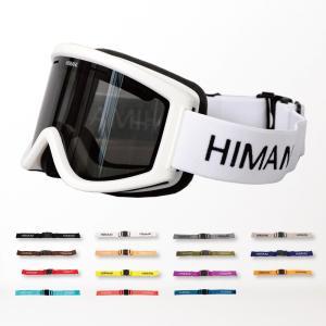 HIMANIゴーグル ホワイトフレーム スノーボード スキー ゴーグル ダブルレンズ スノーボードゴーグル スキーゴーグル snj-172-set-w