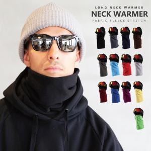 スノーボード スキー ロングマイクロフリースネックウォーマー...