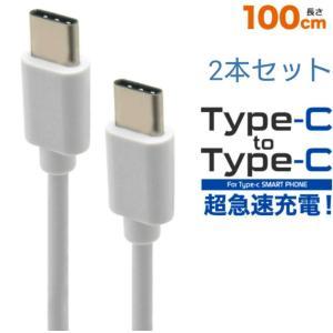超急速充電可能 Type-C toType-Cケーブル 100cm USB PD対応 充電ケーブル 1m スマホ充電器 スマホ 充電器|emilysshop