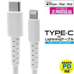 MFi認証済 Type-C to Lightning アイフォン 充電ケーブル スマホ充電器 iPhone11 Pro Pro Max iPhoneXS X XR|emilysshop