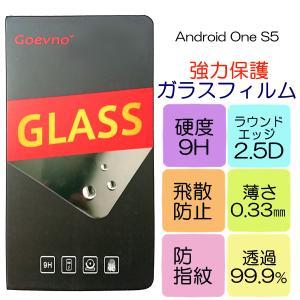 ガラスフィルム 保護フィルム 透明 高品質 強化 アンドロイドワン Android One S5|emilysshop